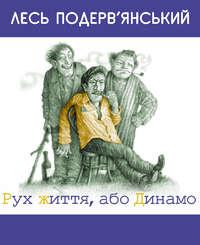Подерв&#8217янський, Лесь  - Рух життя, або Динамо (зб&#1110рник)