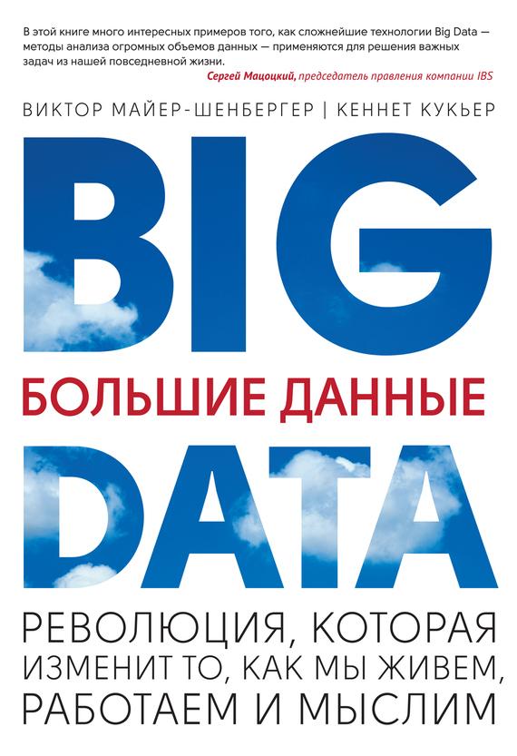 Кеннет Кукьер, Виктор Майер-Шенбергер - Большие данные. Революция, которая изменит то, как мы живем, работаем и мыслим