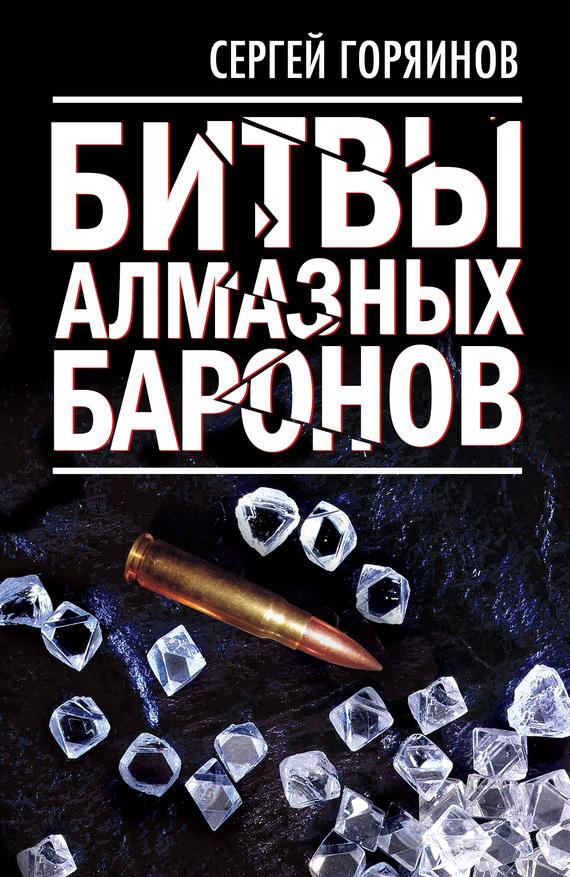 яркий рассказ в книге Сергей Горяинов