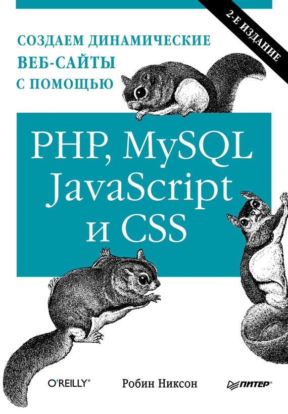 Робин Никсон Создаем динамические веб-сайты с помощью PHP, MySQL, JavaScript и CSS книги питер создаем динамические веб сайты с помощью php mysql javascript css и html5 4 е изд