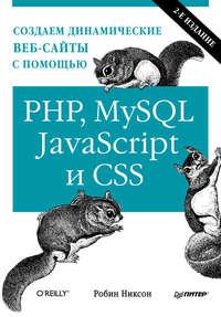 Никсон, Робин  - Создаем динамические веб-сайты с помощью PHP, MySQL, JavaScript и CSS