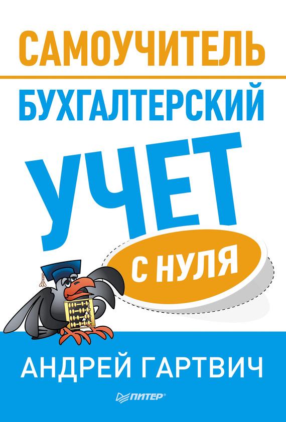 Андрей Гартвич бесплатно