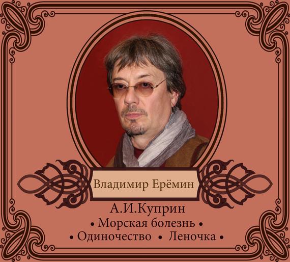 Александр Куприн Рассказы