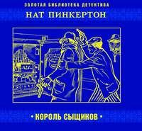 сборники, Коллективные  - Нат Пинкертон – король сыщиков
