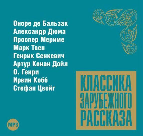 Коллектив авторов Классика зарубежного рассказа № 8 генрик сенкевич огн м и мечом аудиокнига киев