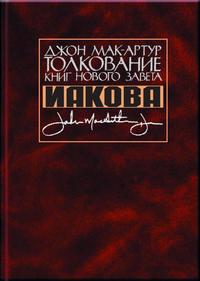 Мак-Артур, Джон  - Толкование книг Нового Завета Иакова