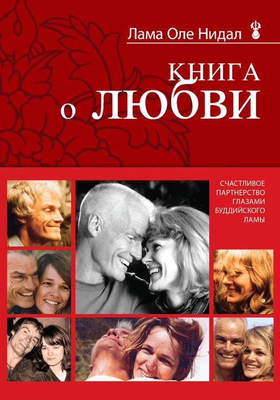 Скачать Книга о любви. Счастливое партнерство глазами буддийского ламы бесплатно Оле Нидал