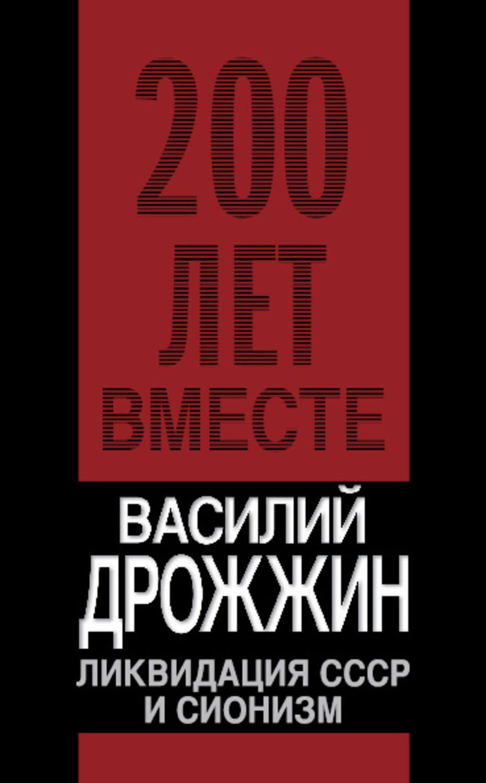 Ликвидация скачать книгу fb2