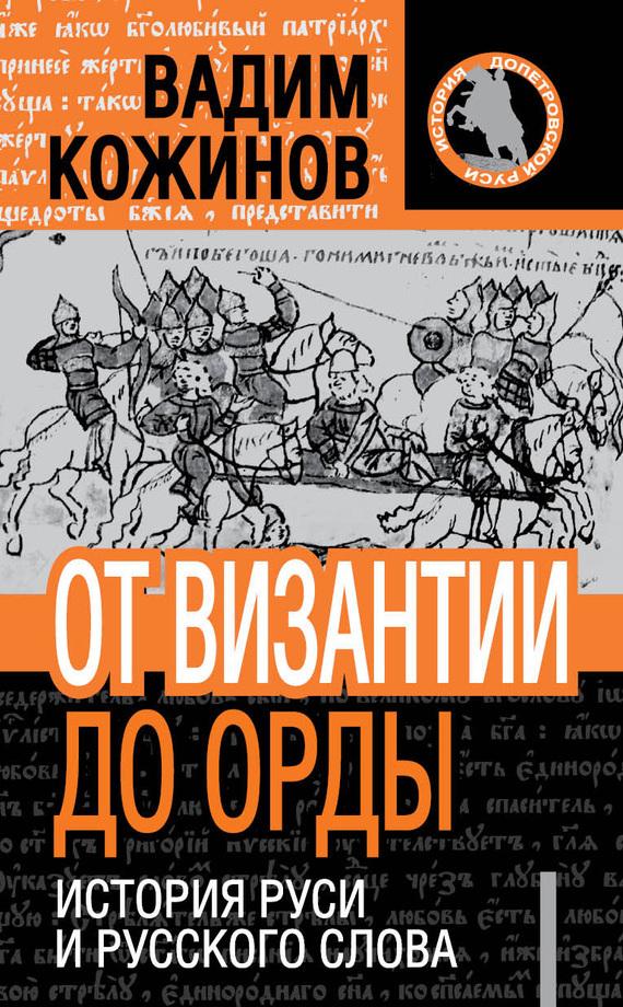 скачать книгу Вадим Кожинов бесплатный файл