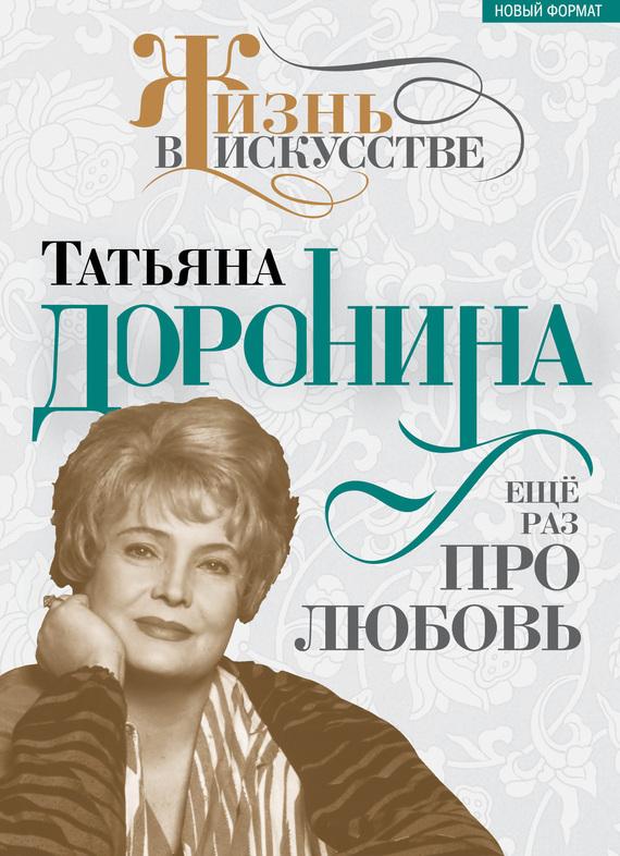 Скачать Нелли Гореславская бесплатно Татьяна Доронина. Еще раз про любовь