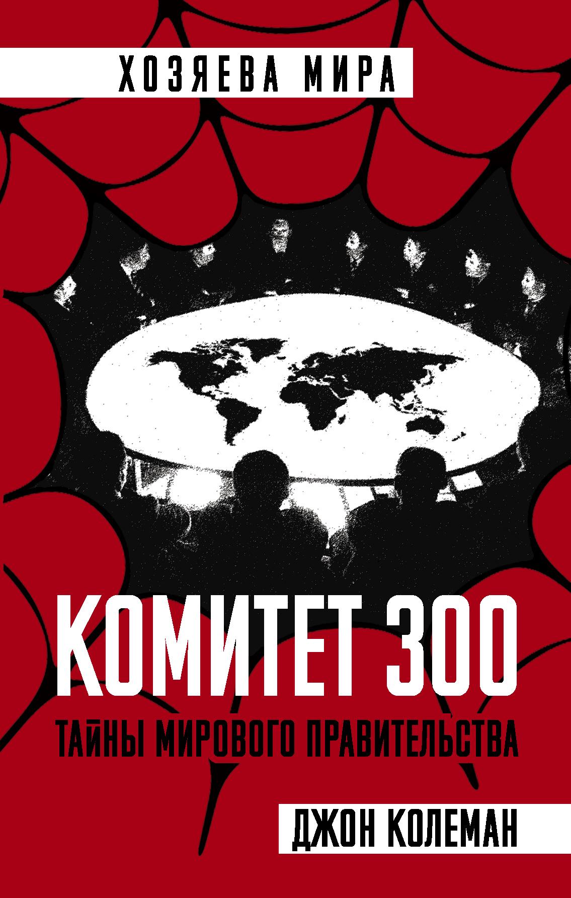 Комитет 300 развивается неторопливо и уверенно