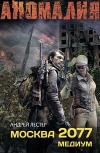 Лестер, Андрей  - Москва 2077. Медиум