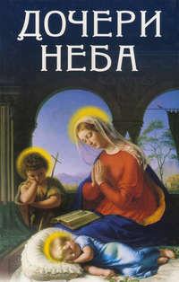 Кевхишвили, Владимир  - Дочери Неба