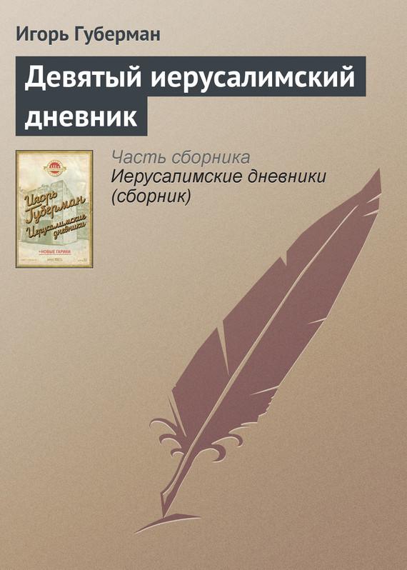 Игорь Губерман Девятый иерусалимский дневник