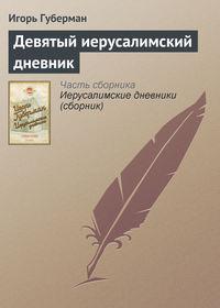 Губерман, Игорь  - Девятый иерусалимский дневник
