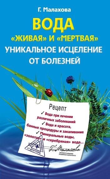 Галина Малахова Вода «живая» и «мертвая». Уникальное исцеление от болезней в каких аптеках тюмени можно морозник