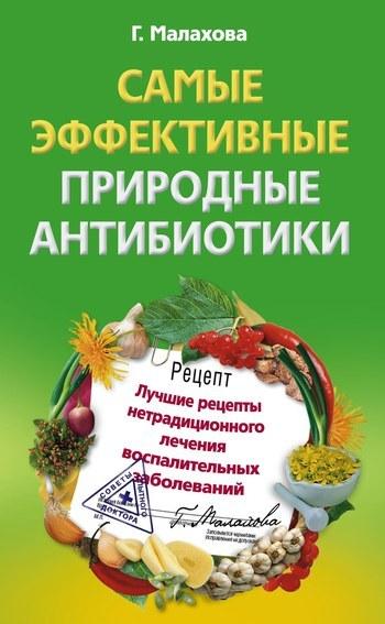 Галина Малахова бесплатно