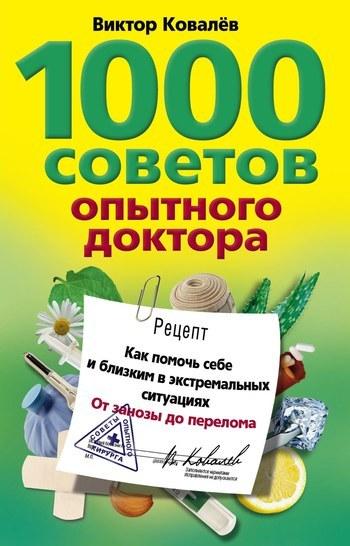Виктор Ковалев бесплатно