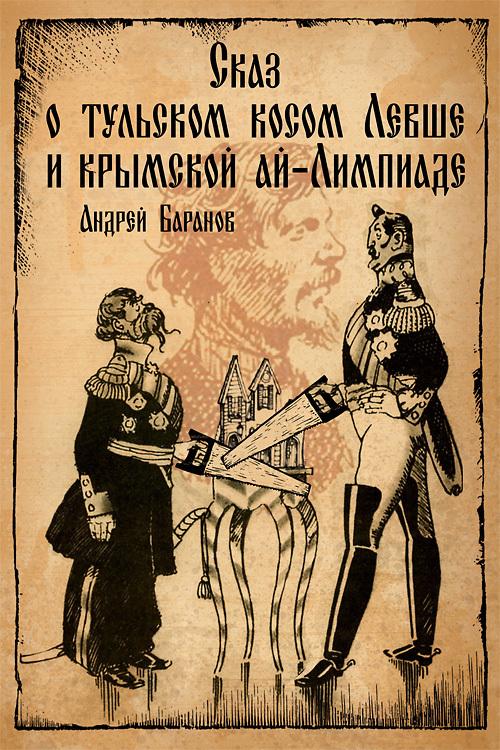 Андрей Баранов бесплатно