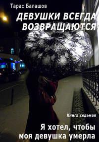 Тарас Балашов - Я хотел, чтобы моя девушка умерла