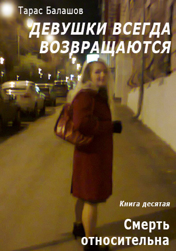 Смерть относительна ( Тарас Балашов  )