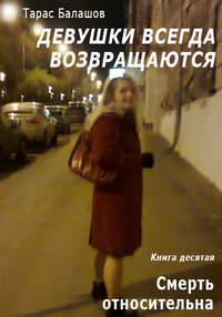Балашов, Тарас  - Смерть относительна