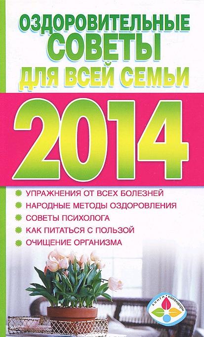 семенова а оздоровительные советы на каждый день 2014 года Отсутствует Оздоровительные советы для всей семьи на 2014 год