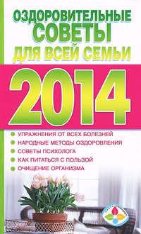 Отсутствует - Оздоровительные советы для всей семьи на 2014 год