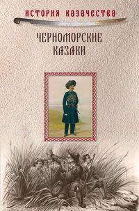 Короленко, Прокопий  - Черноморские казаки (сборник)