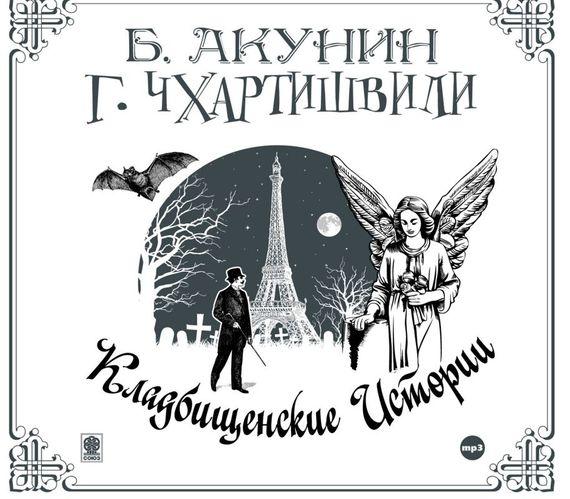Электронная книга Кладбищенские истории