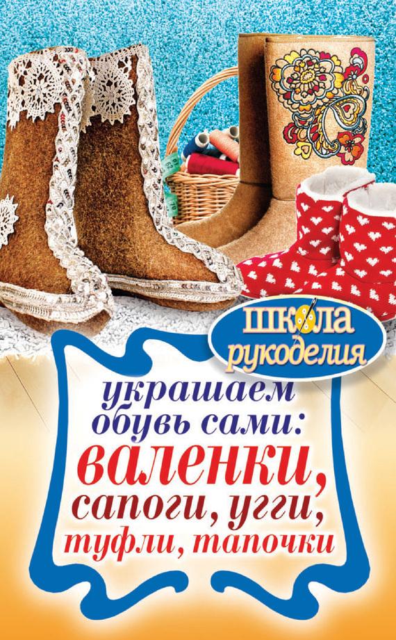 Ю. В. Потапова Украшаем обувь сами: валенки, сапоги, угги, туфли, тапочки