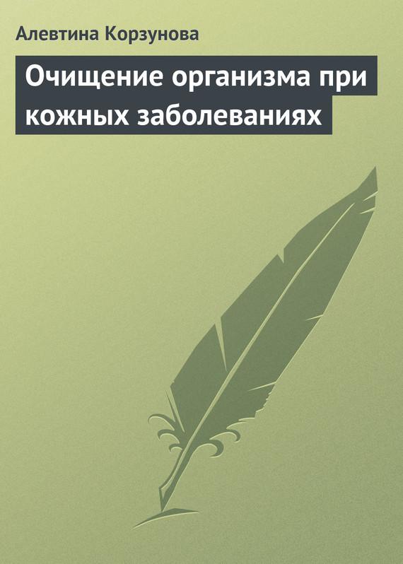 Алевтина Корзунова Очищение организма при кожных заболеваниях