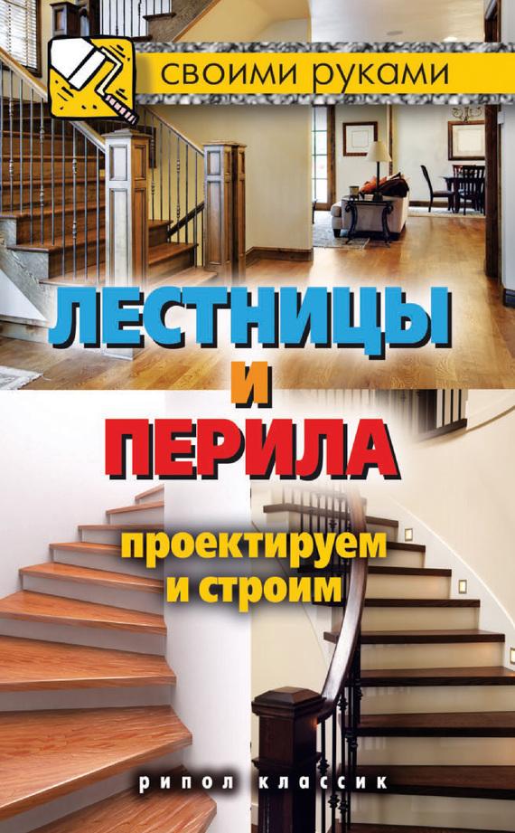 Галина Серикова Лестницы и перила. Проектируем и строим