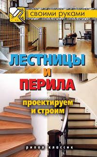 Серикова, Галина  - Лестницы и перила. Проектируем и строим