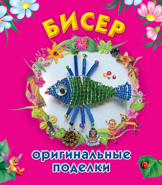 Екатерина Данкевич Бисер. Оригинальные поделки