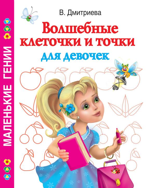 В. Г. Дмитриева Волшебные клеточки и точки для девочек ISBN: 978-5-271-29937-7 в г дмитриева дневничок настоящей принцессы isbn 978 5 271 25922 7