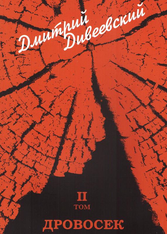 напряженная интрига в книге Дмитрий Дивеевский
