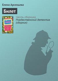 Арсеньева, Елена  - Билет