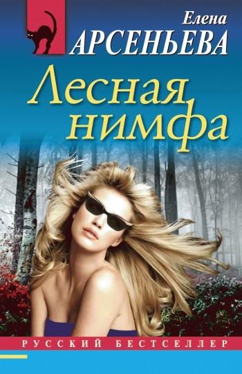 Елена Арсеньева Лесная нимфа
