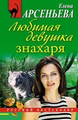 Скачать Любимая девушка знахаря бесплатно Елена Арсеньева