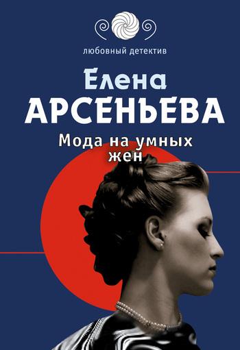 Елена Арсеньева Мода на умных жен иван бунин жизнь арсеньева