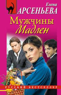Арсеньева, Елена  - Мужчины Мадлен