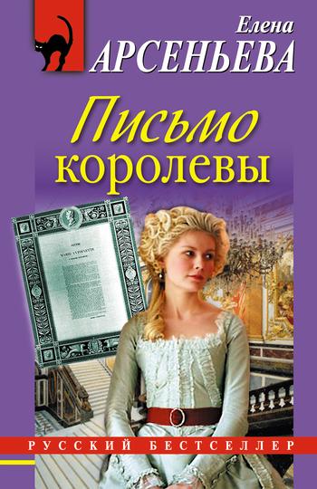 Скачать Елена Арсеньева бесплатно Письмо королевы