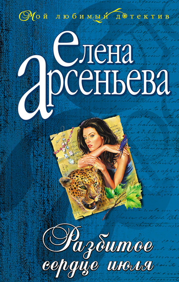 Елена Арсеньева Разбитое сердце июля