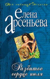Арсеньева, Елена  - Разбитое сердце июля