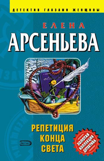 Скачать Елена Арсеньева бесплатно Репетиция конца света