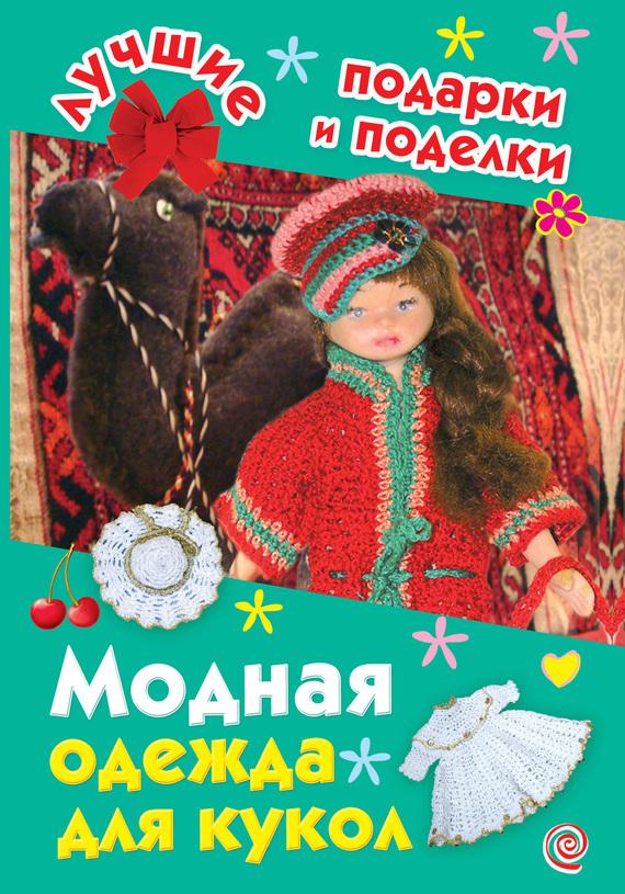 И. А. Крехова Модная одежда для кукол куклы и одежда для кукол весна озвученная кукла саша 1 42 см