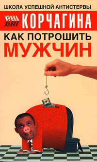 Корчагина, Ирина  - Как потрошить мужчин