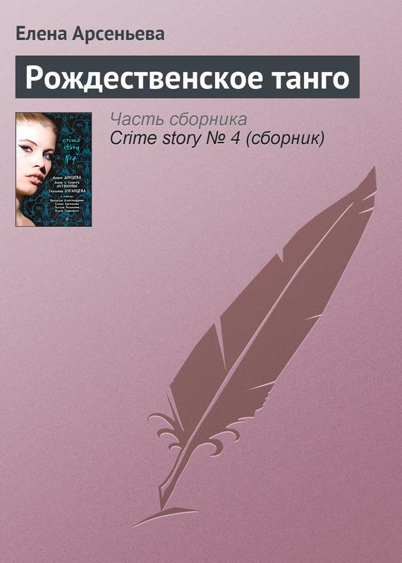 напряженная интрига в книге Елена Арсеньева