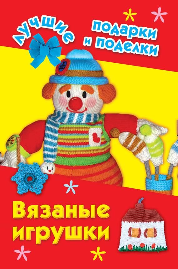 И. А. Крехова Вязаные игрушки